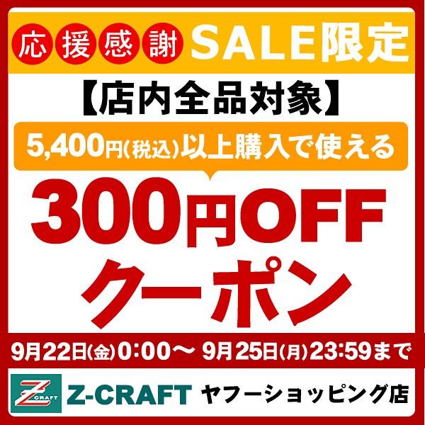 [Z-CRAFT]応援感謝セール限定!5,400円以上購入で300円OFFクーポン!