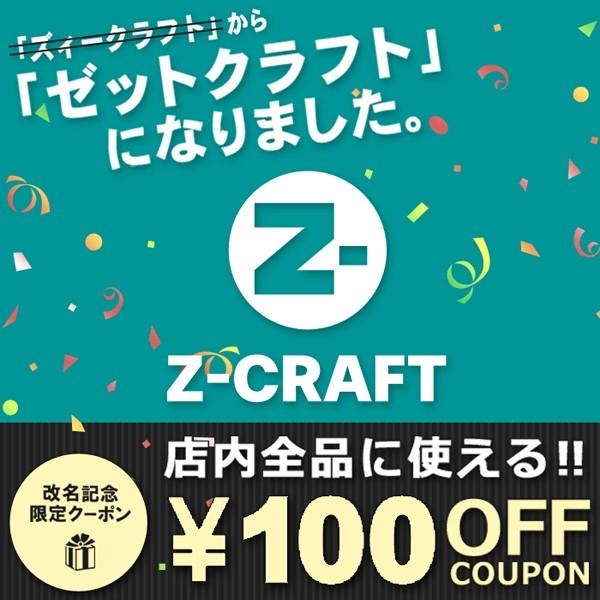 [Z-CRAFT]改名セール期間限定!全品で使える100円OFFクーポン!