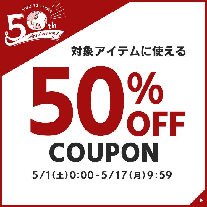 【50%OFF】50周年を記念して対象商品が50%OFFクーポン★