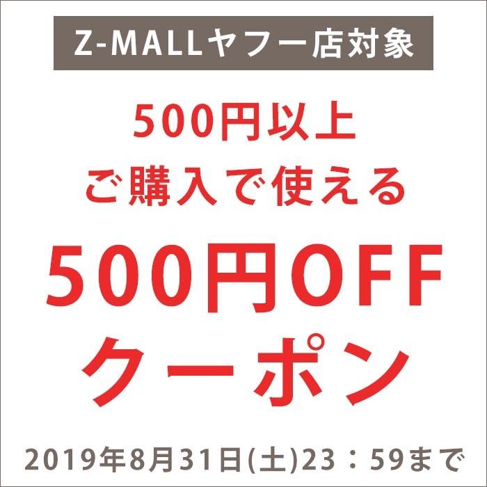 【緊急配布】全品対象 どなたでも何回でも使える500円OFFクーポン