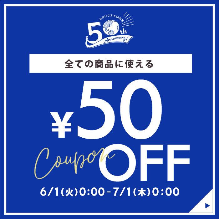 【創業50周年記念】全商品に使える50円OFFクーポン