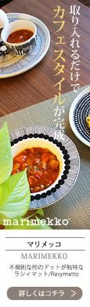 北欧人気ブランドマリメッコの人気の食器が新入荷