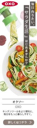 ベジヌードルとサラダスピナーで毎日サラダが食べたくなる、魅せる収納はポップコンテナで OXO オクソーのキッチンツール