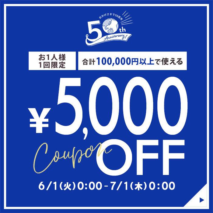 \全商品対象/ 100,000円以上購入で使える5,000円OFFクーポン!