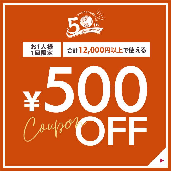 \全商品対象/ 12,000円以上購入で使える500円OFFクーポン!
