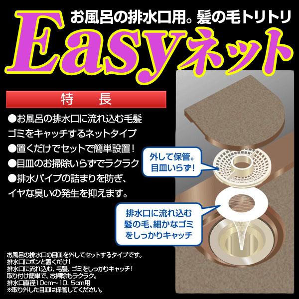 Easyネット お風呂の排水口