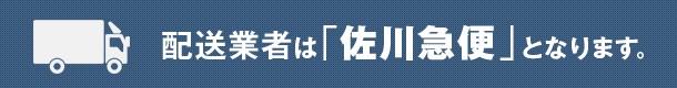 配送業者は「佐川急便」となります。