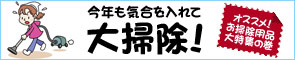 オススメお掃除用品特集!
