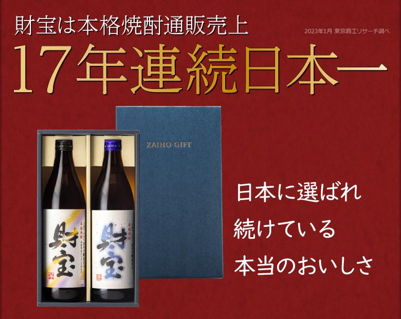 本格焼酎通販売上12年連続日本一