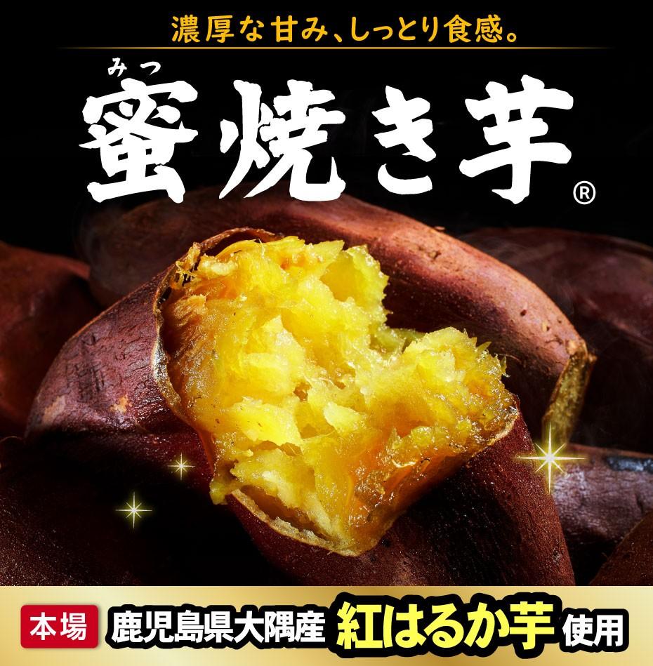 蜜焼き芋001