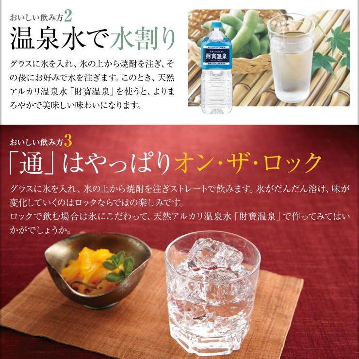 [おいしい飲み方2]温泉水で水割り [おいしい飲み方3]ツウはやっぱりオン・ザ・ロック