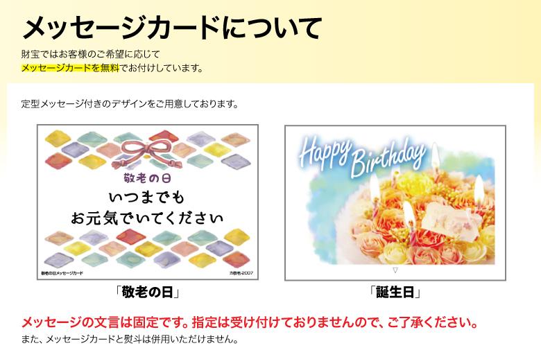選べるメッセージカード1