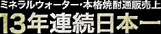 ミネラルウォーター・本格焼酎通販売上12年連続日本一