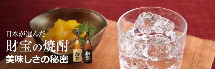 日本に選ばれた財宝の焼酎