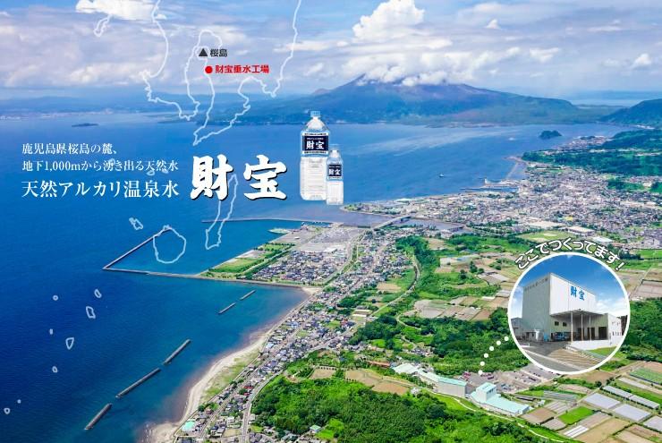 鹿児島県桜島の麓、地下1,000mから湧き出る天然水 3万年前の水 天然アルカリ温泉水 財宝