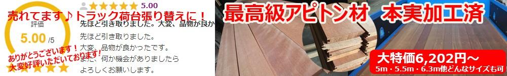 激安 アピトン材 トラック荷台 張り替え 補修 修理 DIY 人気 木材