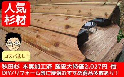 激安無垢杉材 床材 壁材 柱材 無垢一枚板
