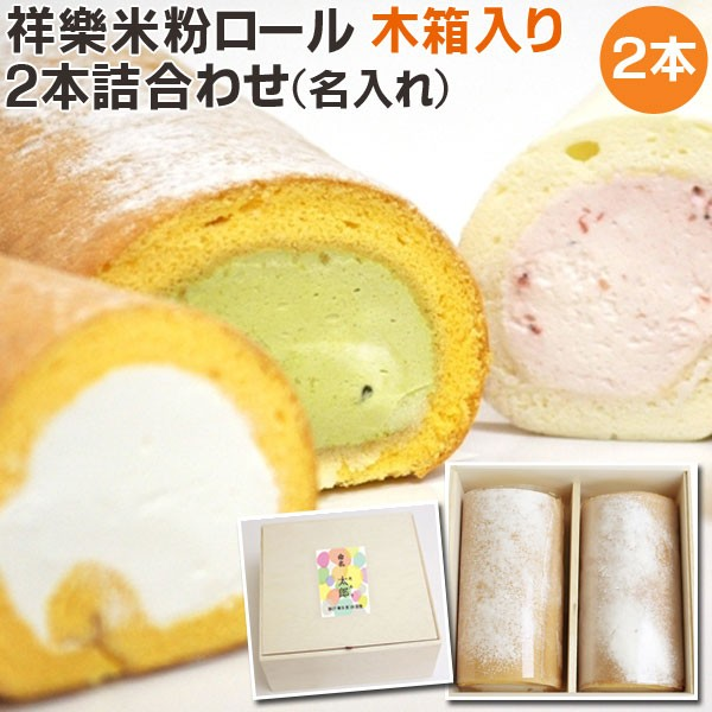 米粉ロールケーキ木箱入り2本詰合せ(名入れ)