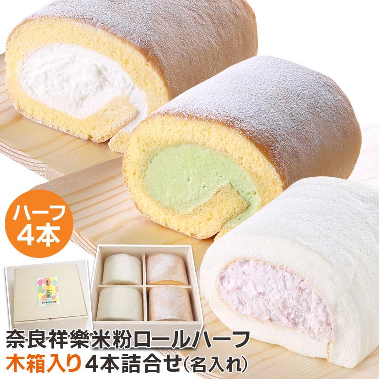 米粉ロールケーキハーフ木箱入り4本詰合せ(名入れ)