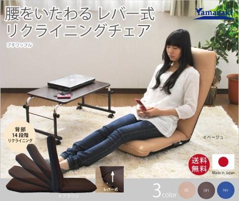 腰をいたわるレバー式リクライニングチェア プチワッフル リクライニング座椅子