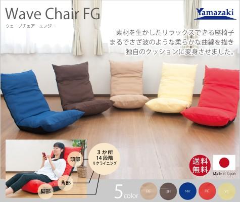 座椅子 ウェーブチェア FG プチワッフル