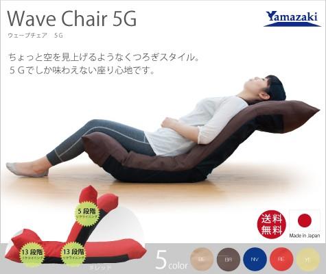 ウェーブチェア5G プチワッフル リクライニング座椅子