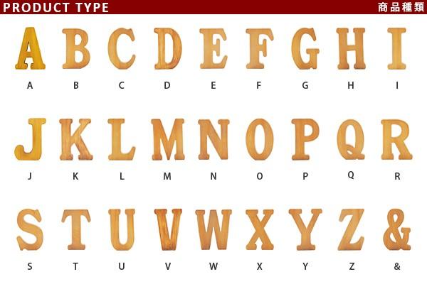 アルファベット,木彫り,大文字,英語,木製,オブジェ,ナチュラル,自然素材、イニシャル