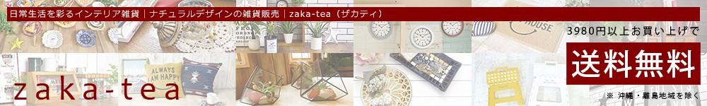 ナチュラルデザインの雑貨販売「 zaka-tea(ザカティ) 」