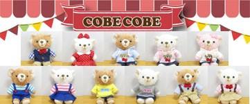 コービーコービー(COBE COBE)ぬいぐるみ キーチェーン