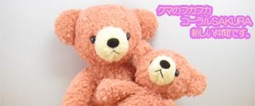 くまのフカフカ 新色 さくら(sakura)