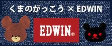 くまのがっこう EDWINエドウィン ぬいぐるみ ポーチ パスケース