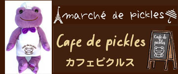 かえるのピクルス マルシェドピクルス限定 紫芋ラテ ビーンドール マスコット
