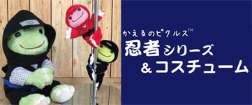 かえるのピクルス 忍者シリーズ マグネット 衣装