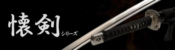 懐剣シリーズ