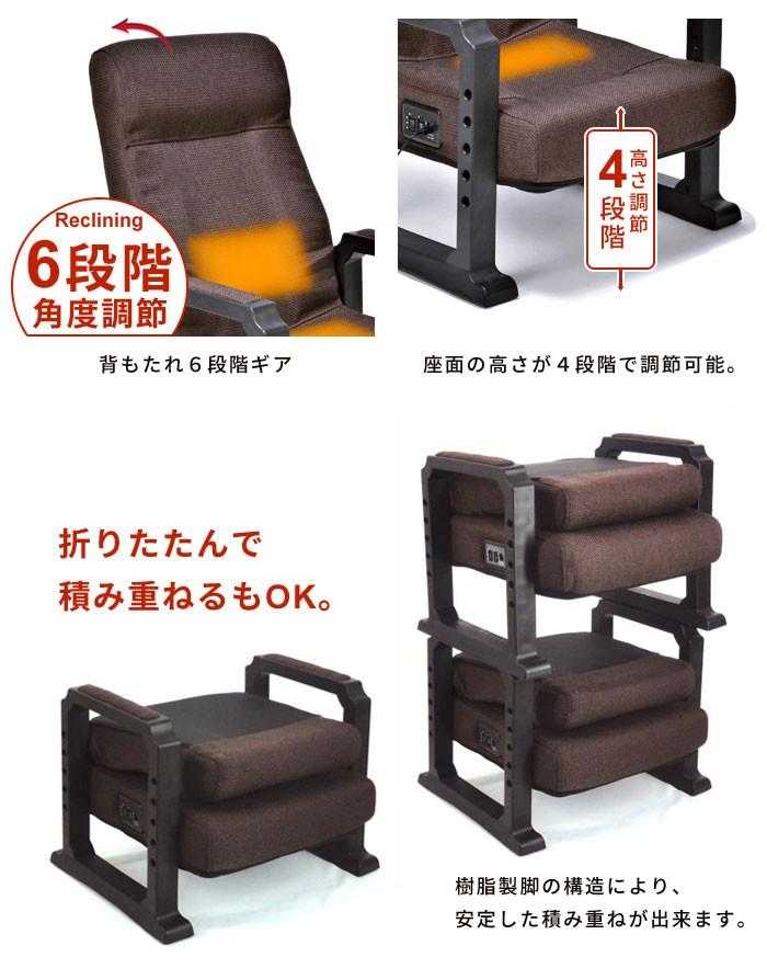 ヒーター付 高座椅子 リクライニング