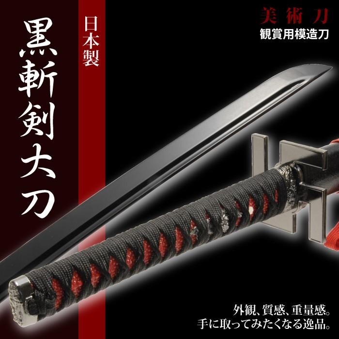 その他の美術刀黒斬剣大刀