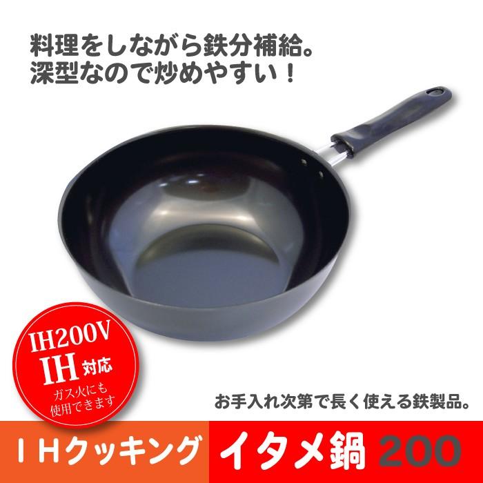 made in Japan iron made fry pan 22cm