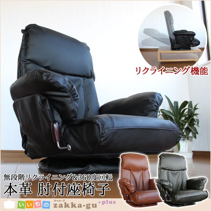 牛革座椅子高級