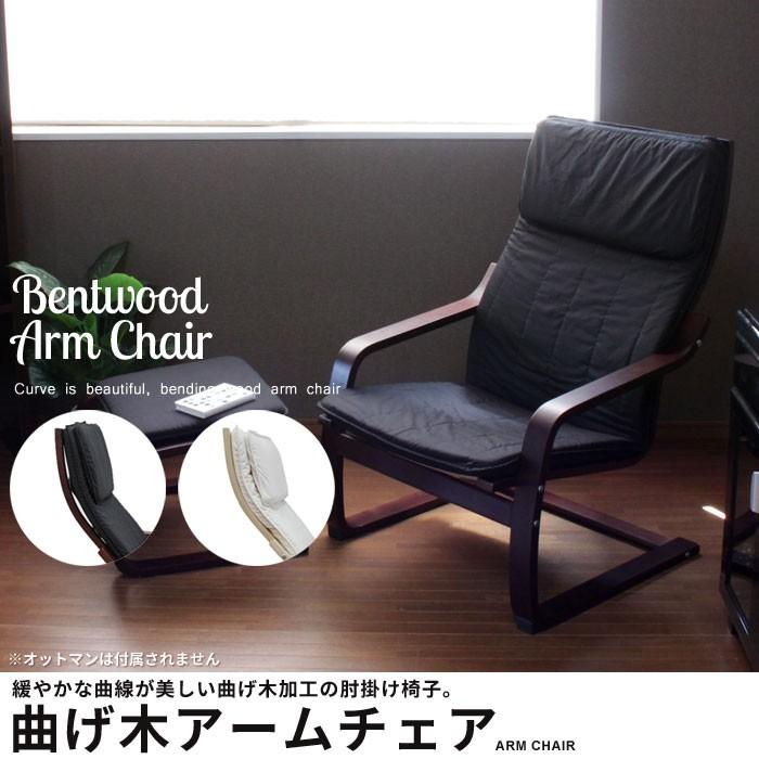 曲げ木1人用ひじ掛け座椅子 アームチェア