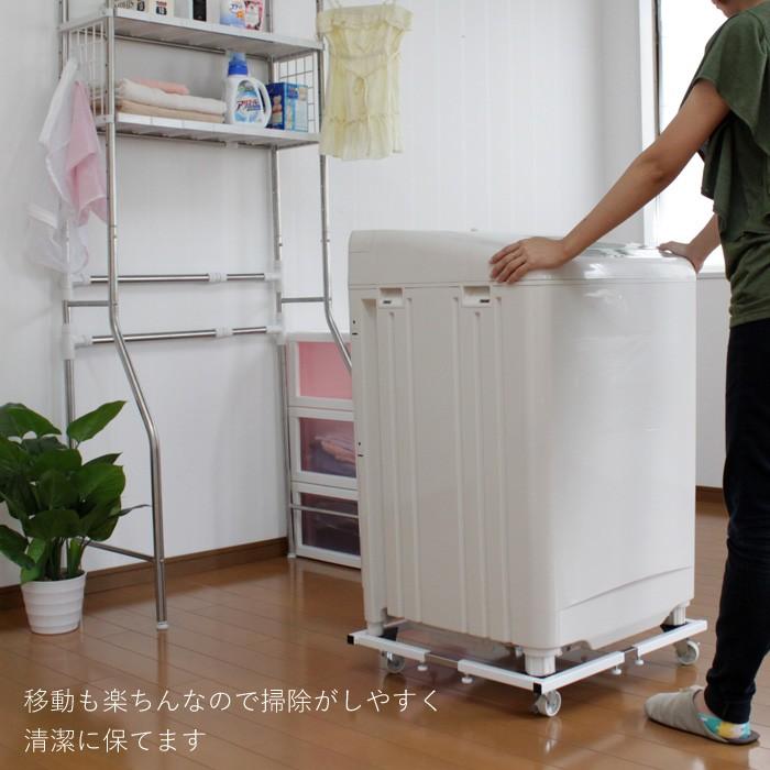 洗濯機置き台