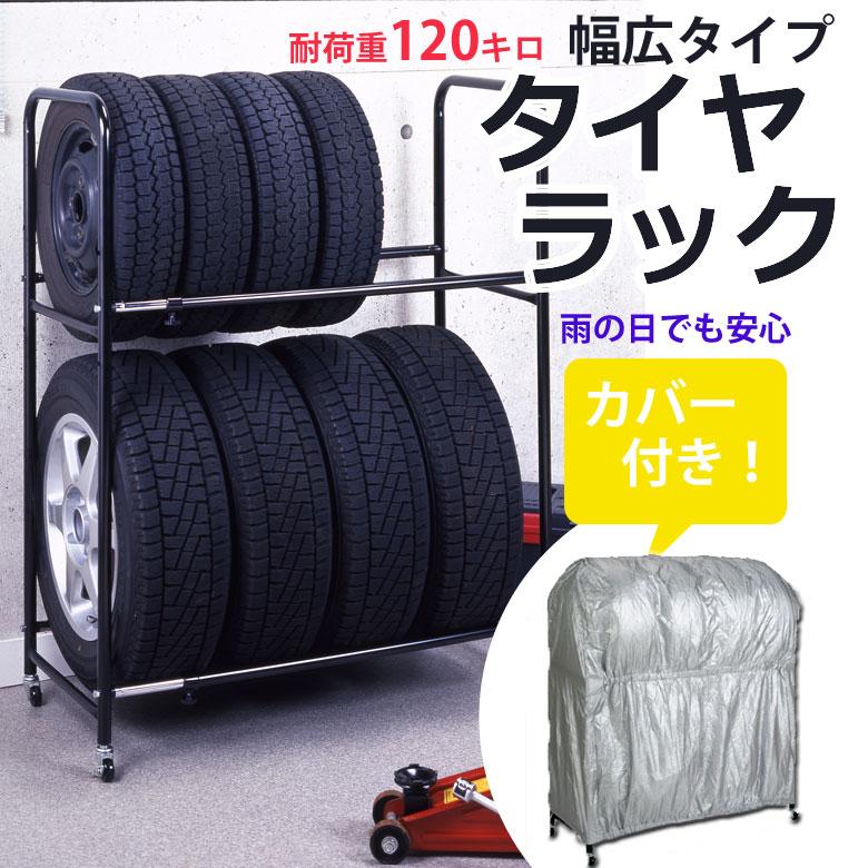 タイヤラック収納 高さ2段タイプ 幅幅85〜120センチ
