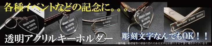 透明クリア/キーホルダー/イベント記念/彫刻文字なんでもOK!
