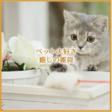 ペット大好き癒しの雑貨