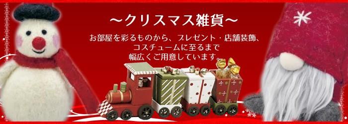 〜クリスマス雑貨〜 お部屋を彩るものから、プレゼント・店舗装飾、コスチュームに至るまで幅広くご用意しています。