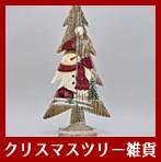 クリスマスツリー雑貨