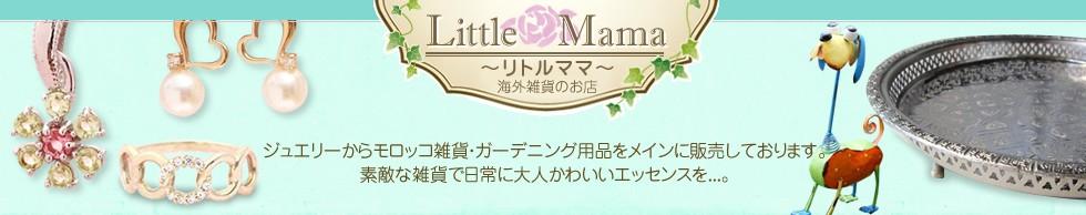 Little Mama 〜海外雑貨のお店〜