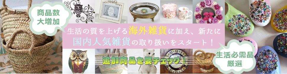 生活の質を上げる海外雑貨に加え、新たに国内人気雑貨の取り扱いをスタート!