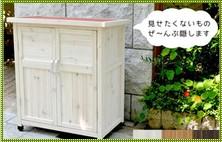 ガーデン・エクステリア雑貨 木製物置90