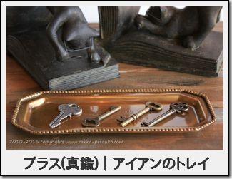 真鍮 アイアンのトレイ雑貨