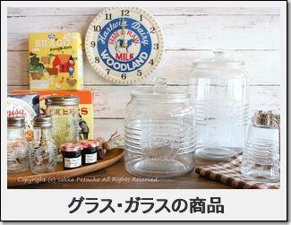 グラス・ガラス雑貨